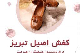 فروش کیف و کفش تبریز